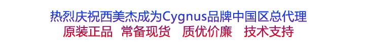 cygnus中国总代理北京西美杰!